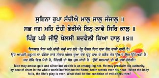 Sri Guru Granth Sahib Ji Arth Ang 63 Post 12