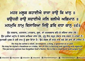 Sri Guru Granth Sahib Ji Arth Ang 63 Post 14