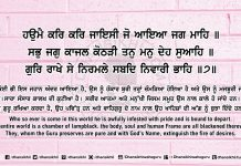Sri Guru Granth Sahib Ji Arth Ang 63 Post 15