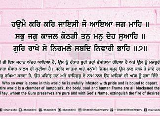 Sri Guru Granth Sahib Ji Arth Ang 63 Post 15