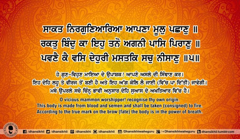 Sri Guru Granth Sahib Ji Arth Ang 63 Post 3