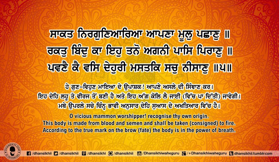 Sri Guru Granth Sahib Ji Arth Ang 63 Post 3