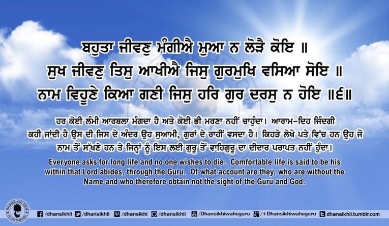 Sri Guru Granth Sahib Ji Arth Ang 63 Post 4