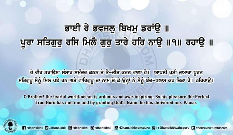 Sri Guru Granth Sahib Ji Arth Ang 63 Post 9