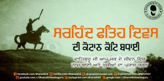 Event Greetings - Sarhind Fateh Diwas Di Badhayi