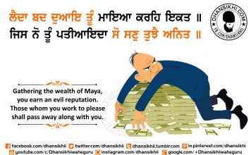 Gurbani Quotes - Laidhaa Badh Dhuaae Thoon