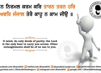Gurbani Quotes - Man Niramal Karam Kar