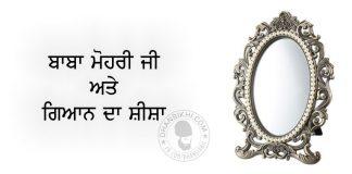 Saakhi - Baba Mohri Ji Ate Gyan Da Shisha