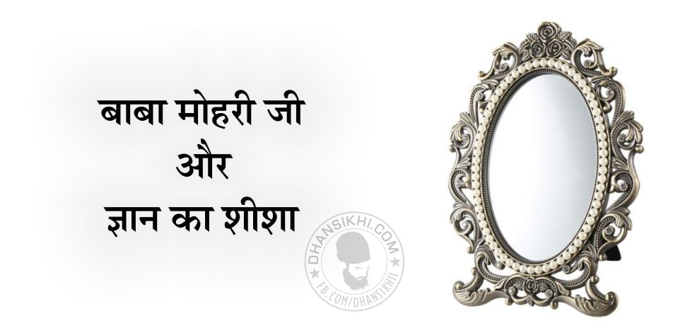 Saakhi - Baba Mohri Ji Or Gyan Ka Shisha