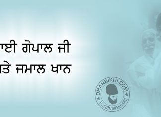 Saakhi - Bhai Gopal Ji Ate Jamal Khan