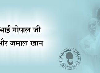 Saakhi - Bhai Gopal Ji Or Jamal Khan