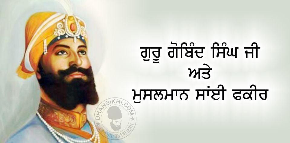 Saakhi - Guru Sahib Ate Sai Fakeer
