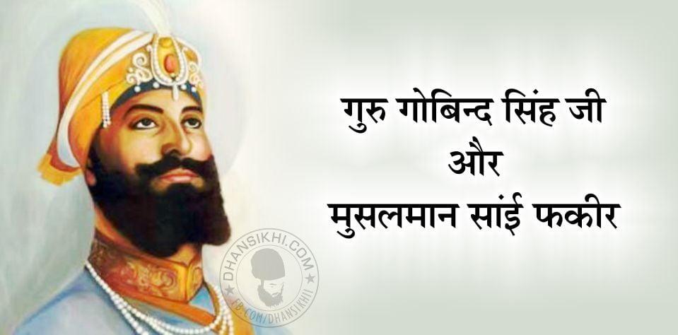 Saakhi - Guru Sahib Or Sai Fakeer