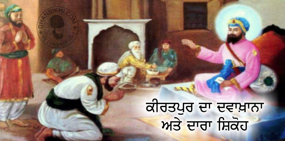 Saakhi - Kiratpur Da Dawakhana Ate Dara Sikoh