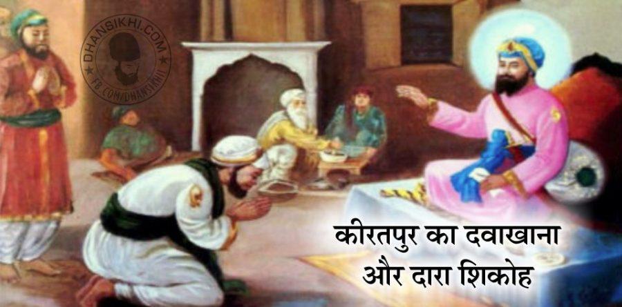 Saakhi - Kiratpur Ka Dawakhana Or Dara Sikoh