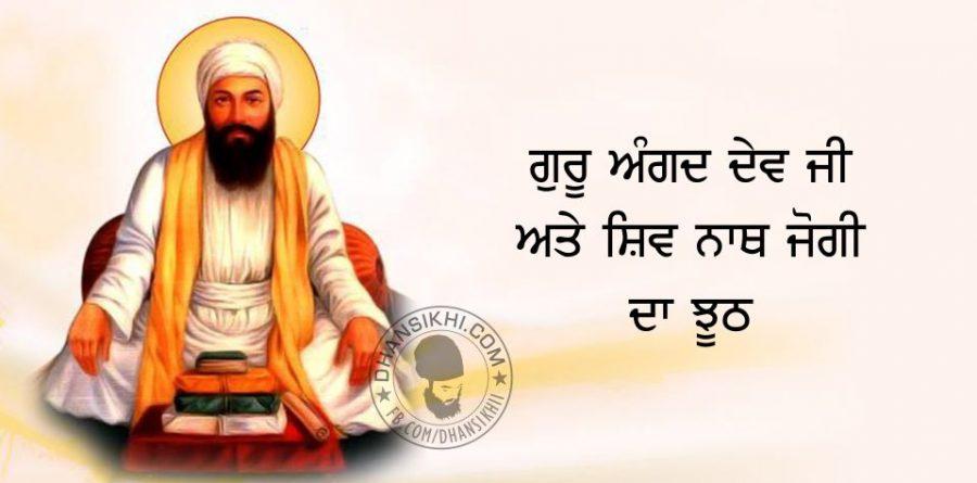 Saakhi - Shivnath Yogi Da Jhooth