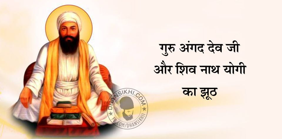 Saakhi - Shivnath Yogi Ka Jhooth