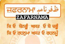 Zafarnama Post 75