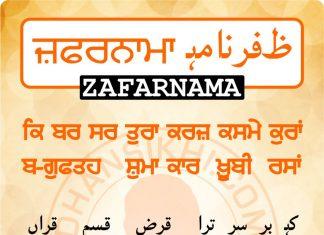 Zafarnama Post 76