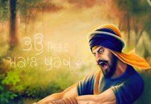 Mobile Wallpaper - Bhau Sirf Akal Purkh Da