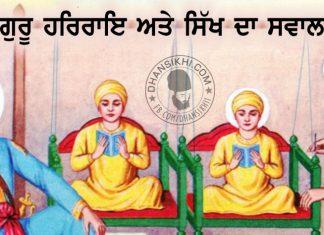 Saakhi - Guru Harrai Ate Sikh Da Sawal