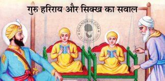 Saakhi - Guru Harrai Or Sikh Ka Sawal