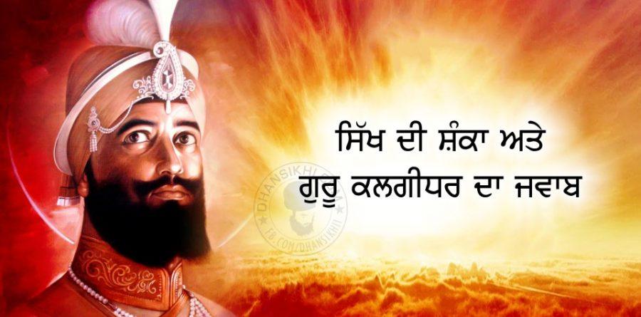 Saakhi - Sikh Di Shanka Ate Guru Kalgidhar Da Jawab