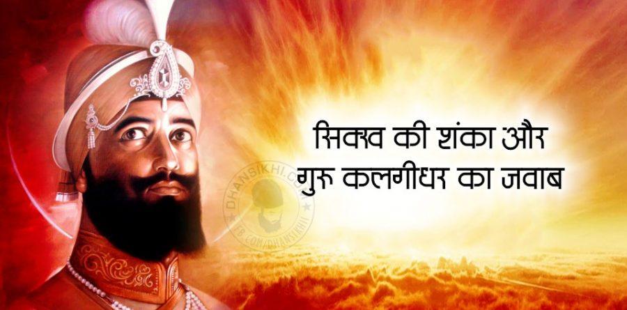 Saakhi - Sikh Ki Shanka Aur Guru Kalgidhar Ka Jawab