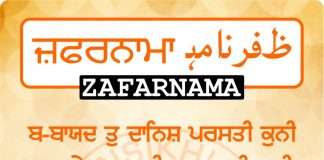 Zafarnama Post 77