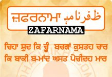 Zafarnama Post 78