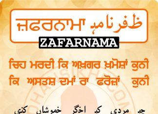 Zafarnama Post 79