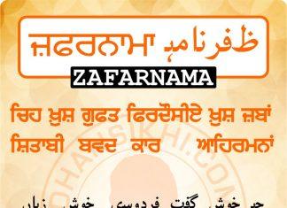 Zafarnama Post 80