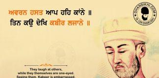 Gurbani Quotes - Avaran Hasat Aap Heh