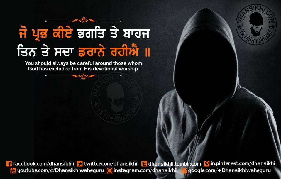 Gurbani Quotes - Jo Prabh Kiye Bhagat