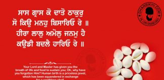 Gurbani Quotes - Saas Graas Ko Dhaatho