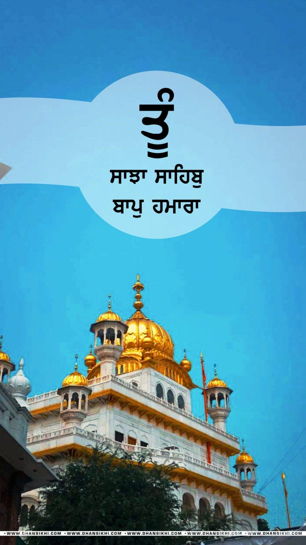 Mobile Wallpaper - Tu Sanjha Sahib Baap Hamara
