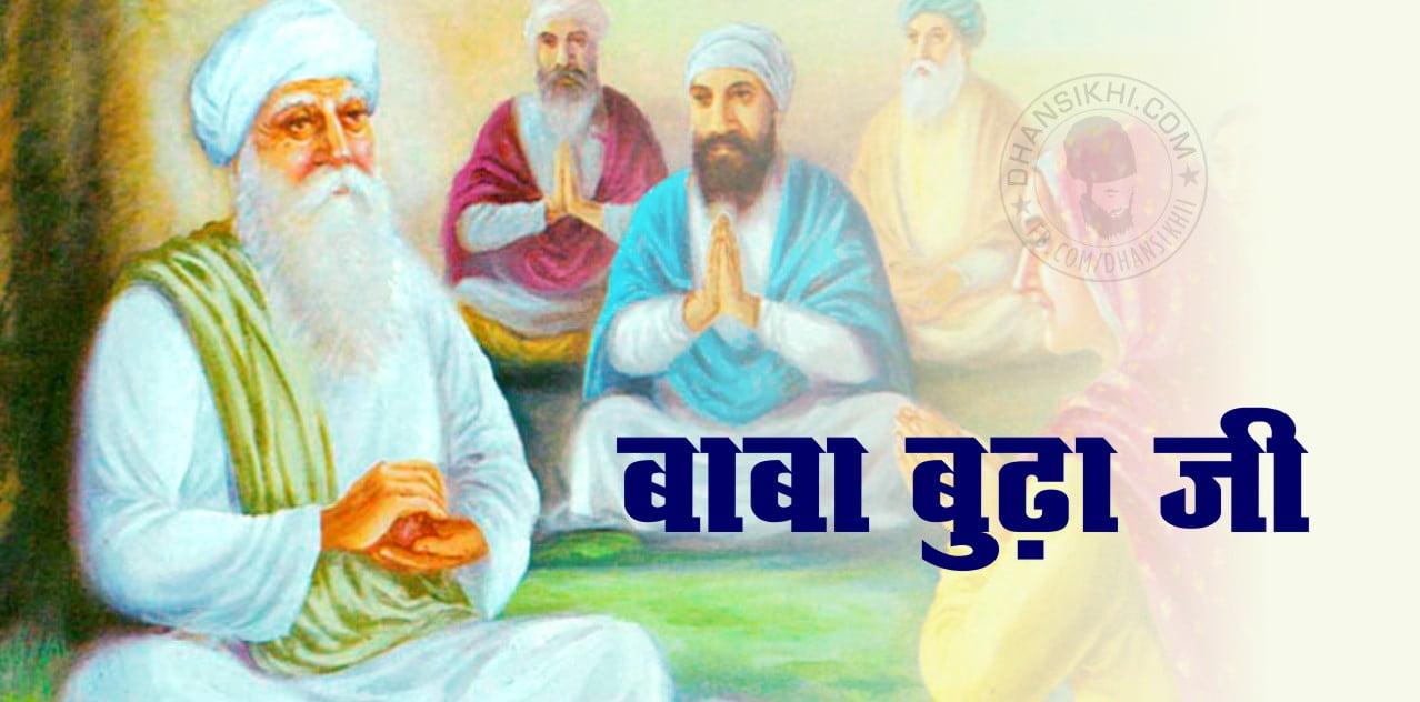 Saakhi - Baba Budha Ji