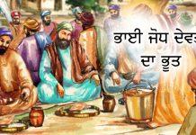 Saakhi - Bhai Jodh Devta Da Bhoot