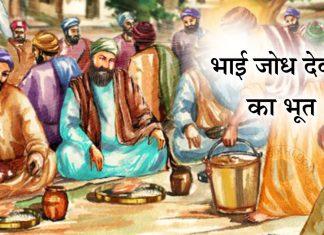 Saakhi - Bhai Jodh Devta Ka Bhoot