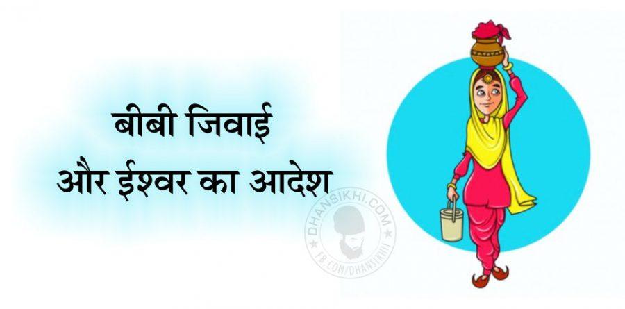 Saakhi - Bibi Jiwai Or Ishwar Ka Aadesh