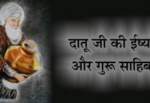 Saakhi - Datu Ji Ki Irshya