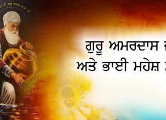 Saakhi - Guru Amardas Ji Ate Bhai Mahesh Shah