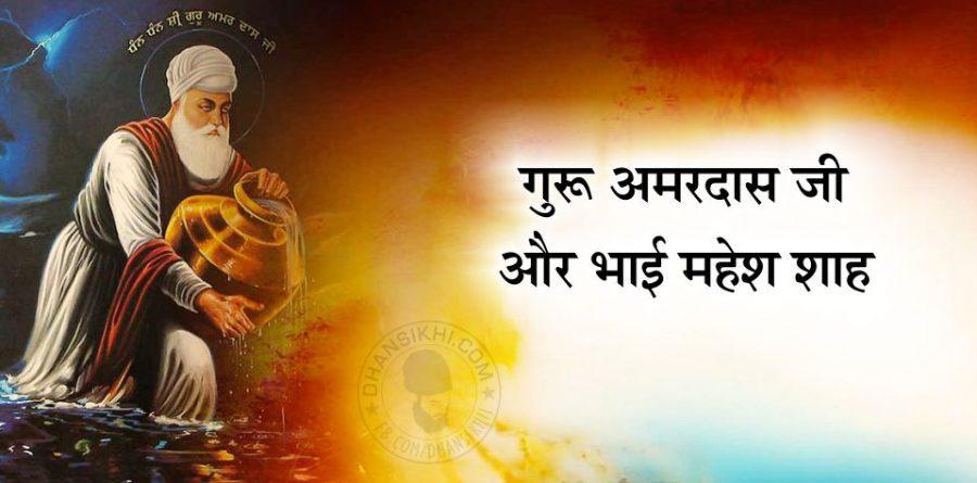 Saakhi - Guru Amardas Ji Or Bhai Mahesh Shah