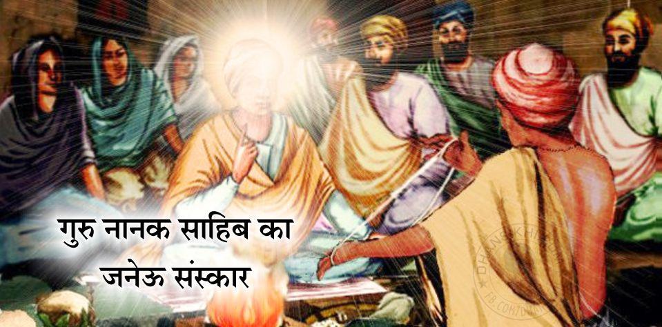 Saakhi - Guru Nanak Sahib Da Janeu Sanskar