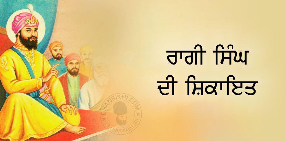 Saakhi - Raagi Singh Di Shikayat