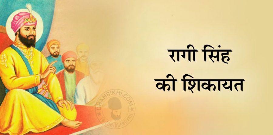Saakhi - Raagi Singh Ki Shikayat