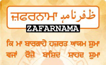 Zafarnama Post 81