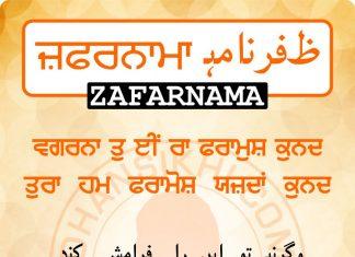 Zafarnama Post 82