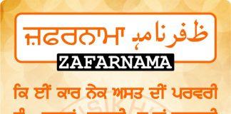 Zafarnama Post 84