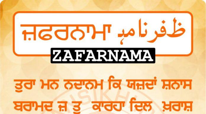 Zafarnama Post 85